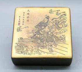 火烧赤壁 文房四宝书法全新老铜墨盒