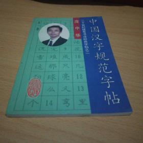 中国汉字规范字帖:20世纪硬笔书法经典字帖之二