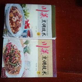 川菜烹调技术(上下两册)