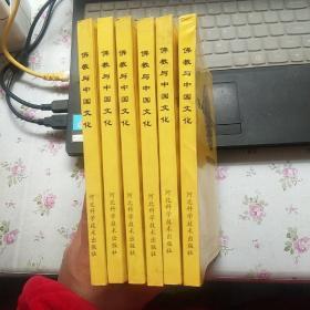 中国通俗文艺丛书:佛教与中国文化【内页干净 1993年一版一印】现货