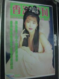 香港周刊 604