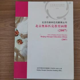 北京奥林匹克教育丛书 北京奥林匹克教育画册(2007)