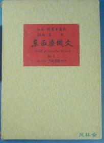 木版水印画 8开5枚 东西染织纹样 限100 日本京都书院精选各国古代经典纹饰 服装设计 家居装饰