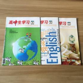 高中生学习(2010年1期、3期、4期)3本和售