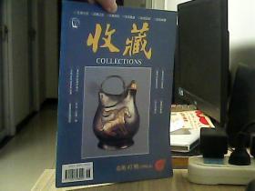 收藏 1996.6(总第42期)