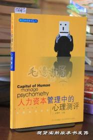人力资本管理中的心理测评