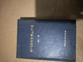 新编剑桥世界近代史第11卷 (精装)