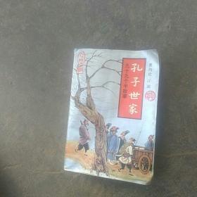 孔子世家,九十九个半的故事