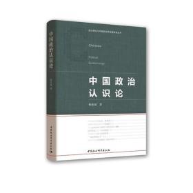 中国政治认识论