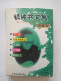 钱钟书文集【珍藏版】内蒙古人民出版社