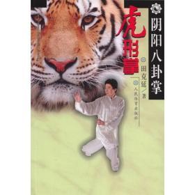 阴阳八卦掌:虎形掌