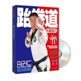 跆拳道实战技巧