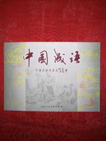 正版现货:中国成语故事第51册(60开连环画)