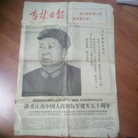 吉林日报1977年8月1日。隆重庆祝中国人民解放军建军50周年。品相不太好。请详见照片