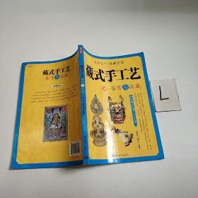 读图时代·收藏中国藏式手工艺鉴赏与收藏