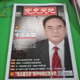 《党史天地》2016年下半月版第6期