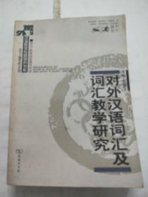 对外汉语词汇及词汇教学研究