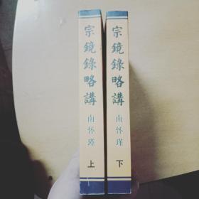 南怀瑾《宗镜录略讲》   上下卷2册全      1版1印 私藏9品如图