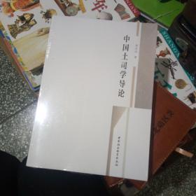 中国土司学导论
