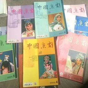 20O5年中国京剧9本合售