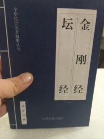 中华传世名著精华丛书《金刚经、坛经》一册