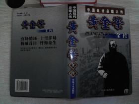 中国现代枭雄大传----黄金荣全传(精装)
