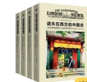 遗失在西方的中国史(全四册)