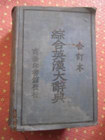 民国【综合英汉大辞典】合订本