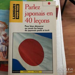 Parlez japonais en 40 leçons