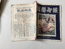 民国旧书 科学画报 二十九年十二月 第七卷 第六期