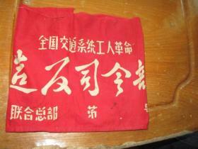 袖章:全国交通系统工人革命造反司令部
