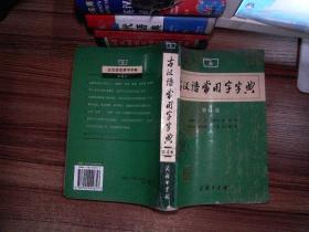 古汉语常用字字典(第4版)。。。