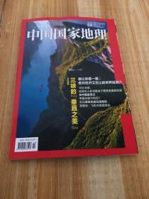 中国国家地理2019-4