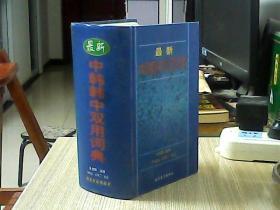 最新中韩韩中双用词典