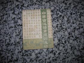 中学古汉语常用词浅释