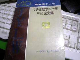朝鲜族中小学 汉语文教学四十年经验论文集