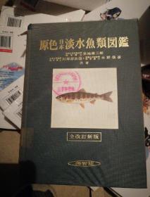 原色日本淡水鱼类图鉴