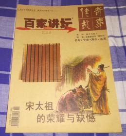 传奇故事 百家讲坛 2011.8(红版)九五品 包邮挂