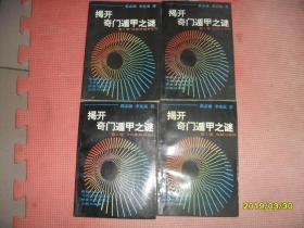 揭开奇门遁甲之谜 全4卷