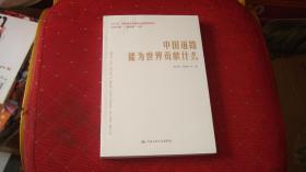"""中国道路能为世界贡献什么/""""认识中国·了解中国""""书系"""
