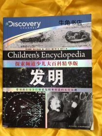 Discovery 发现 一版一印
