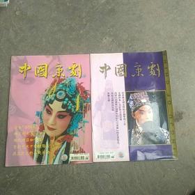 中国京剧杂志2本