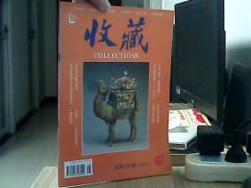 收藏 1996.8(总第44期)