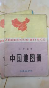 中国地图册 中学适用 82年第五版