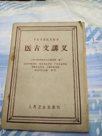医古文讲义1963年版
