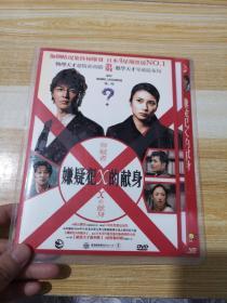 嫌疑犯X的献身        DVD