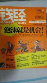 钱经2010年12期