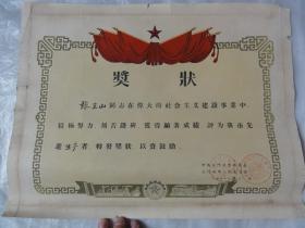 1959年老奖状:张宝山 (中共三门峡市委员会)