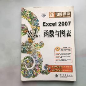 Excel 2007公式、函数与图表