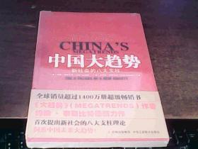 中国大趋势 新社会的八大支柱 全新未开封